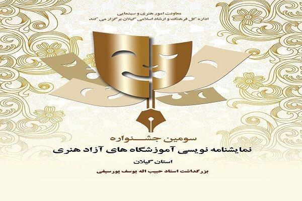 برگزاری سومین جشنواره آموزشگاهی نمایشنامه نویسی در گیلان