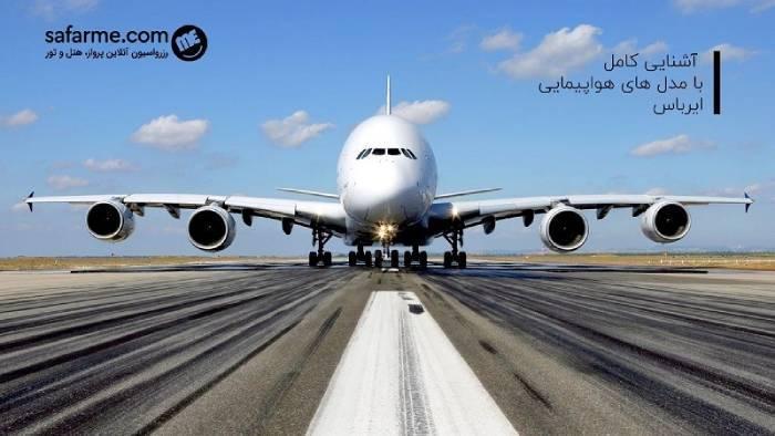 آشنایی کامل با مدل های هواپیمایی ایرباس