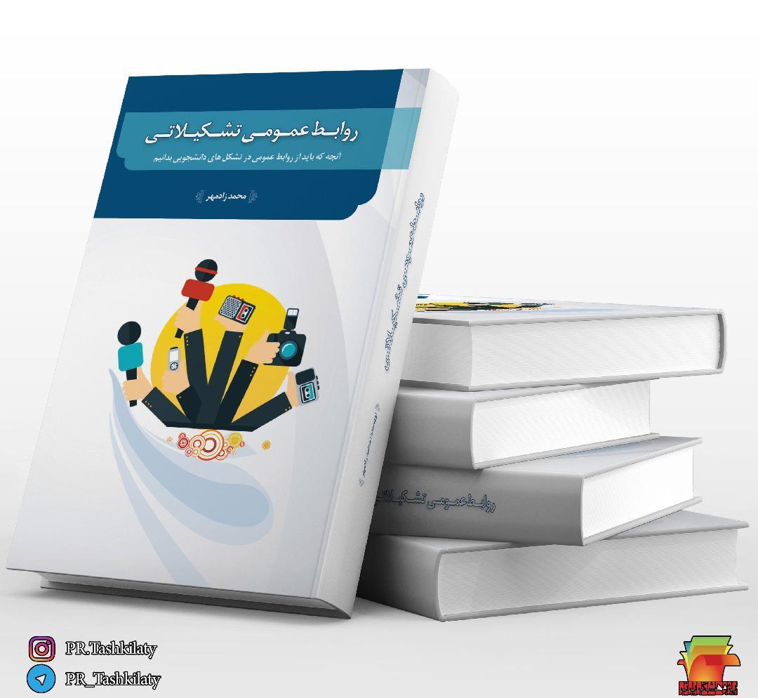 کتاب روابط عمومی تشکیلاتی به قلم محمد زادمهر منتشر می شود
