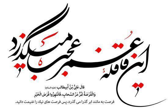 گذر عمر در شعر شاعران فارسی زبان