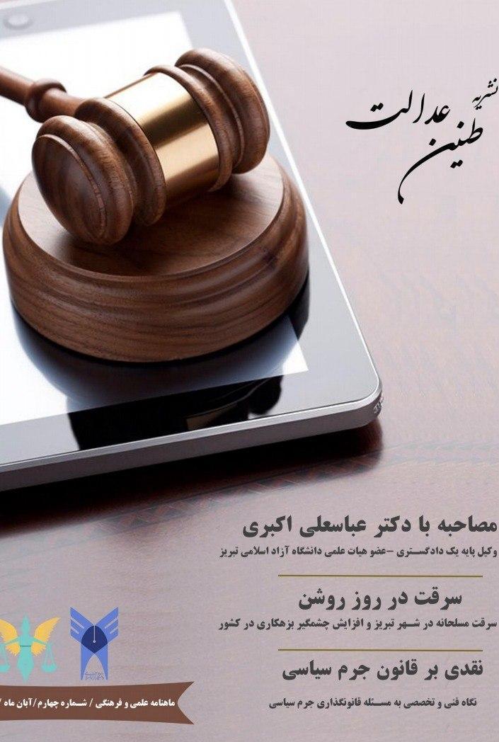 سرقت در روز روشن، شماره 4 نشریه دانشجویی طنین عدالت منتشر شد