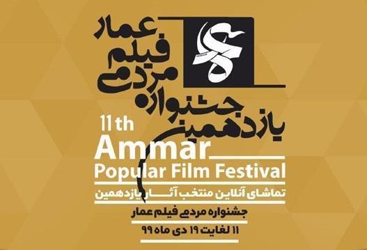 جدول نمایش آنلاین یازدهمین جشنواره عمار، تماشای فیلم ها رایگان است