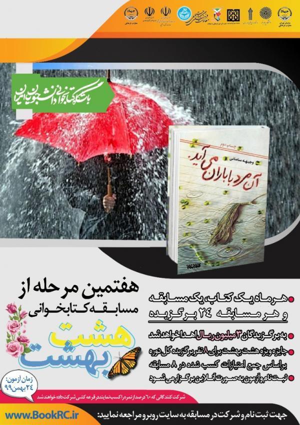 هفتمین دوره مسابقه دانشجویی کتابخوانی هشت بهشت برگزار می گردد