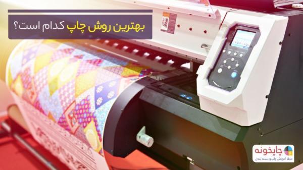 بهترین روش چاپ کدام است؟