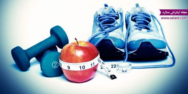 کاهش وزن و حفظ تناسب اندام با تغییراتی ساده