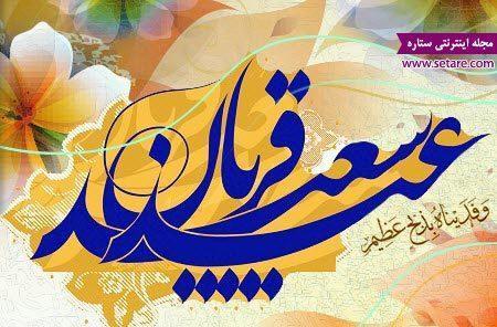زیباترین مجموعه متن عید قربان (جدید)