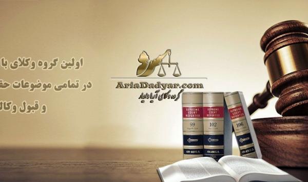 وکیل و مشاوره حقوقی در آریا دادیار