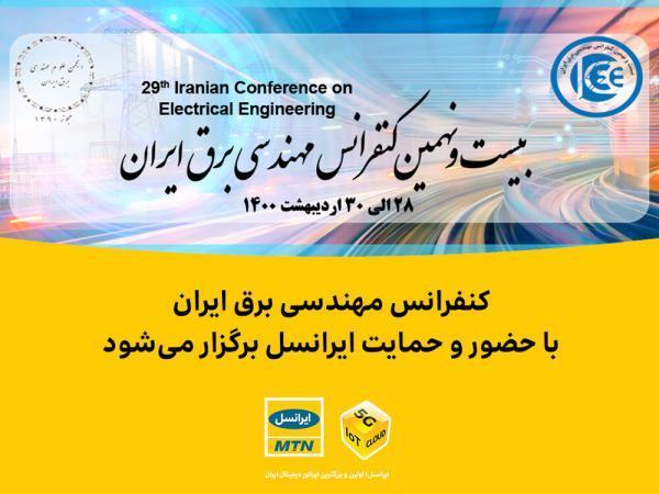 کنفرانس مهندسی برق ایران با حضور و حمایت ایرانسل برگزار می گردد