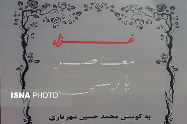 رونمایی از کتاب غزل معاصر پارسی در شیراز